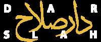 dar-slah-logo_jaune